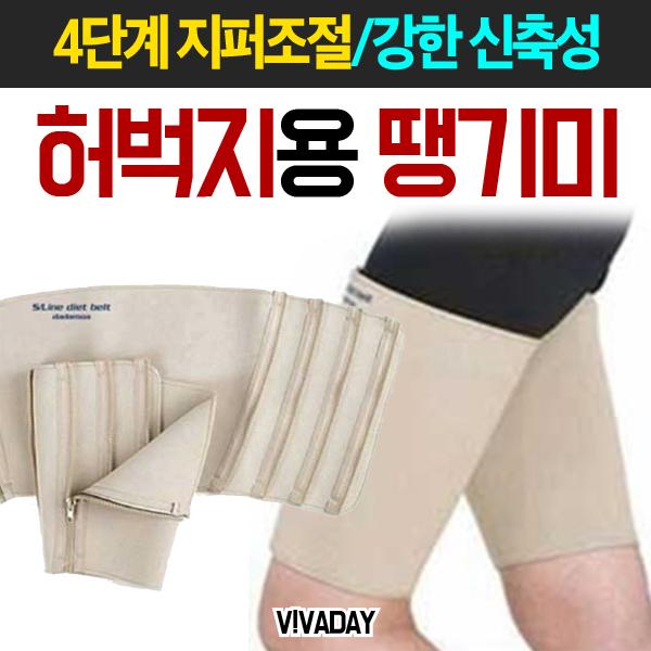 [BN] 슬림벨트 허벅지용 2개 압박웨어 - 지퍼조절 허벅지땡김이