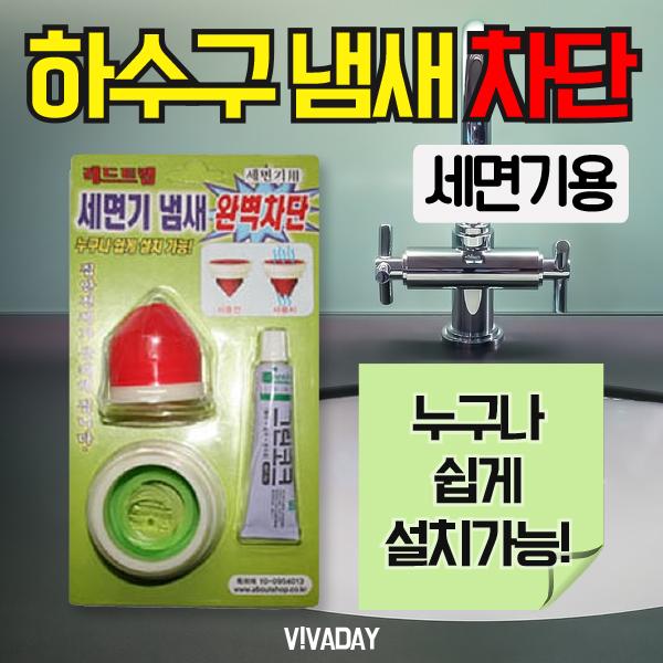 [BN] 레드트랩 하수구 냄새방지 - 세면기용
