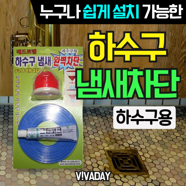 [BN] 레드트랩 하수구 냄새방지 - 하수구용