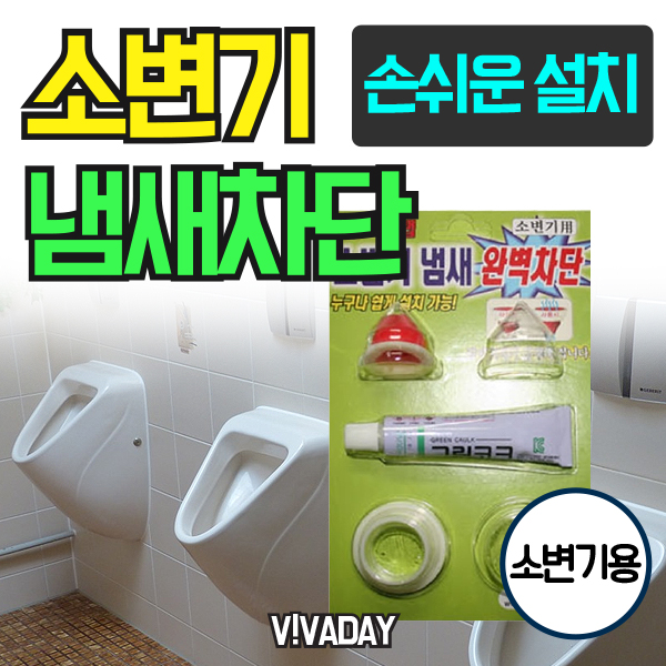 [BN] 레드트랩 하수구 냄새방지 - 소변기용
