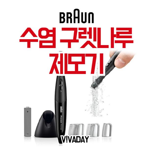 [BN] 브라운 PT-5010 눈썹 잔털 몸털 2헤드 정리기 - 건전지식 제모기