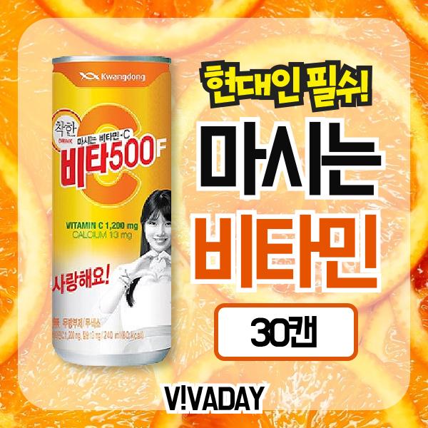 [BN] 광동제약 캔 비타500F 240ml x 30개