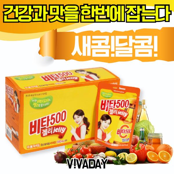 [BN] 광동제약 비타500 젤리 jelly 48g x 10입