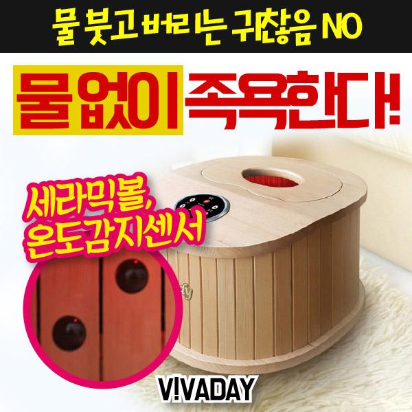 [MP] 나디 해피바디 좌훈기능 건식족욕기 BM-215N