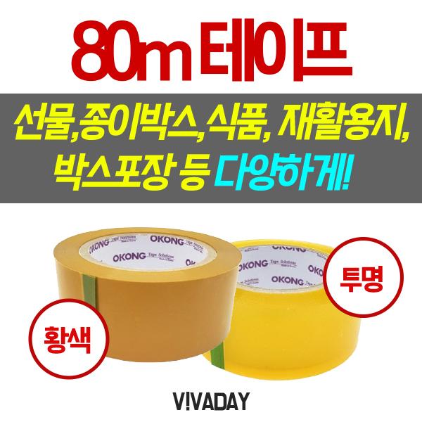 [MY] 중포장용 오공 OPP 투명테이프 80미터 - 5개
