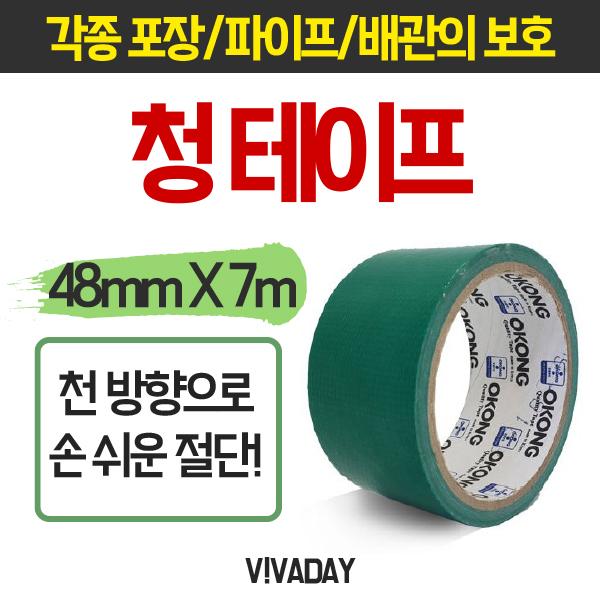 [MY] 오공 청테이프 면천테이프 강력접착력 7미터 - 5개