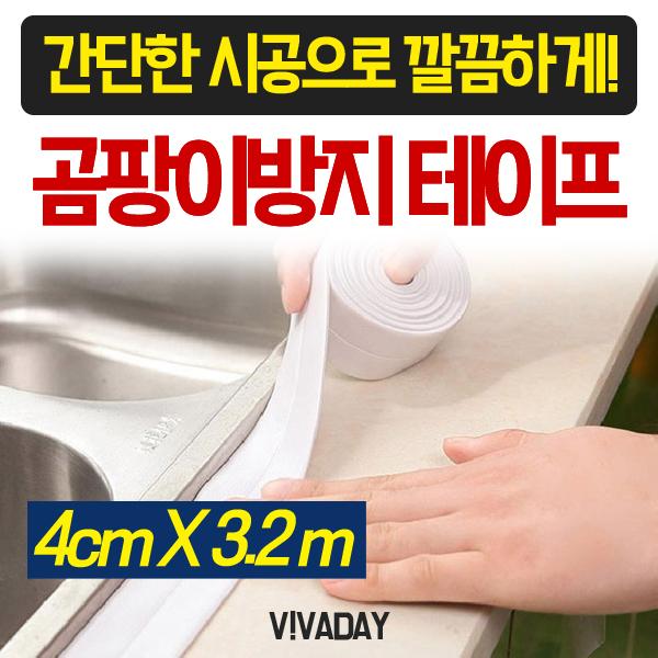 [MY] 곰팡이방지 테이프 흰색 - 1개