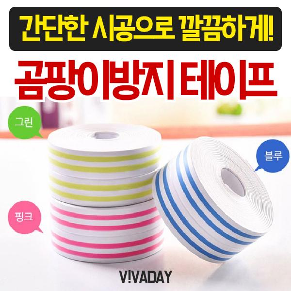 [MY] 곰팡이방지 컬러테이프 - 1개