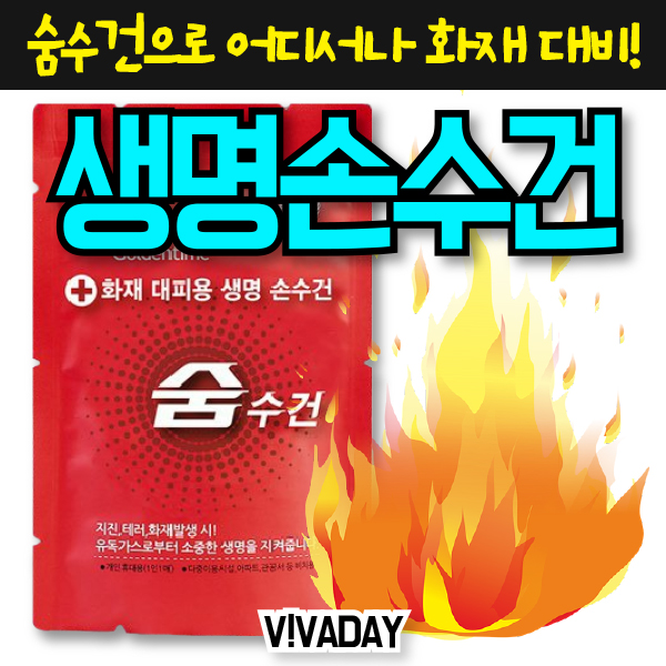 [MY] 화재대피용 숨수건 손수건 구조손수건 3개입