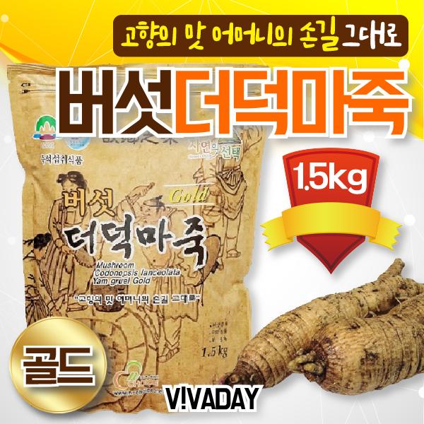 [EC] 버섯더덕마죽골드 1.5kg