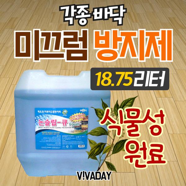 [BN] 논슬립큐 후레쉬 18.75L - 거실,마루용 미끄럼방지액