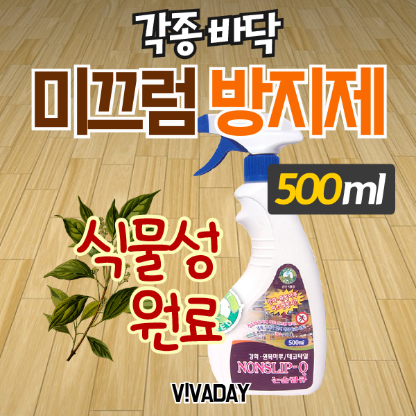 [BN] 논슬립큐 500ml - 마루,데코타일 미끄럼방지제
