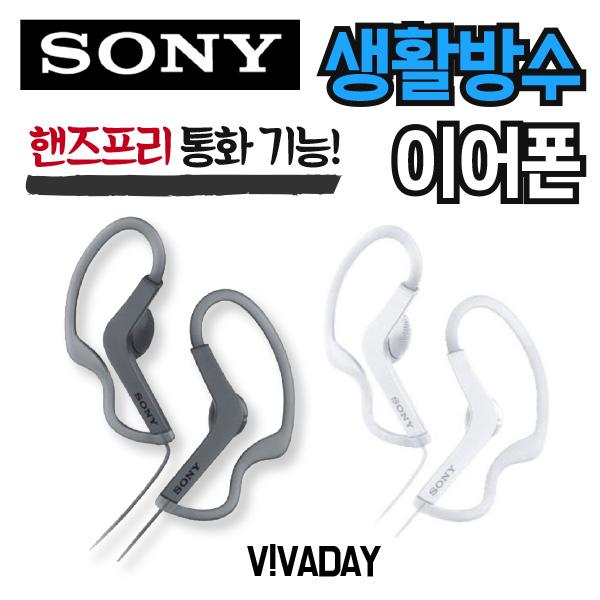 [BN] MDR-AS210 소니 생활방수 스포츠 이어폰