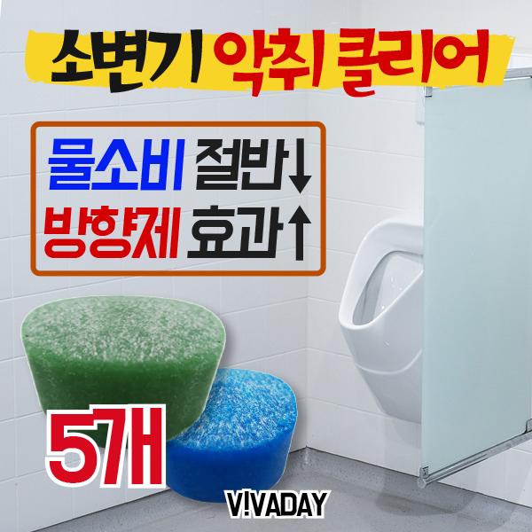 화장실 필수품 유니블럭 (5ea) 블루or그린