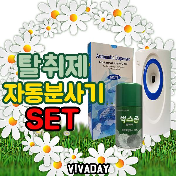 [HC] 벅스존 피레스린 탈취제 X 자동분사기 SET