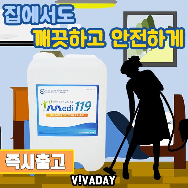 살균소독수 메디119 10L - 가정 실내 집안청소 위생