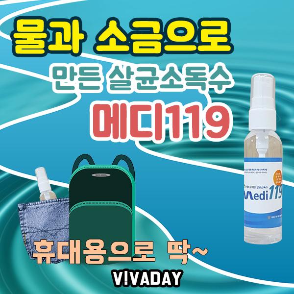 살균소독수 메디119 50ml X 3개 - 독서실 학원 학교