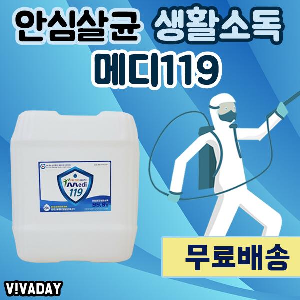 물과 소금으로만 이루어진 살균소독수 메디119 20L