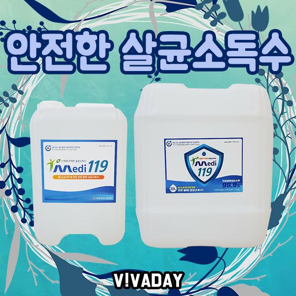 살균소독수 메디1190 10L 20L - 생활방역 생활속위생