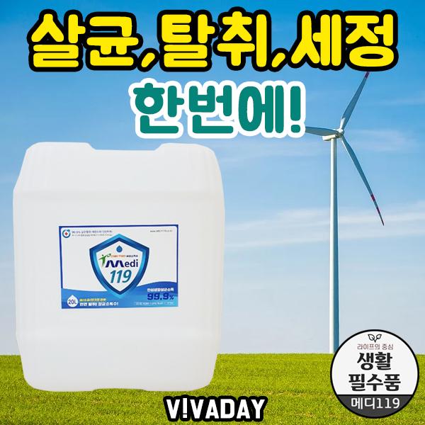살균소독수 메디119 20L - 냄새제거 악취제거