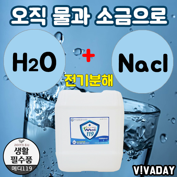 살균소독수 메디119 20L - 학교 학원 독서실 GOOD