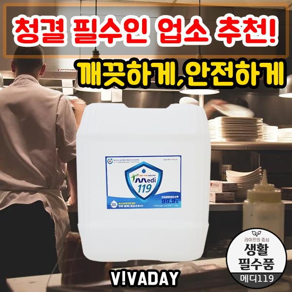 살균소독수 메디119 20L - 안전하고 깨끗한 소독