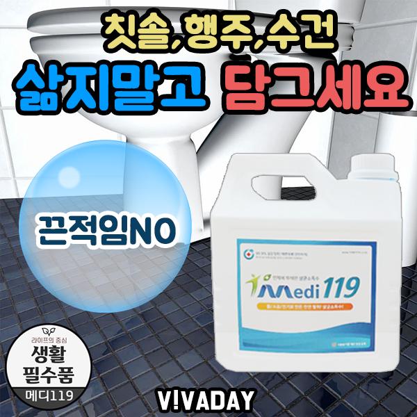 살균소독수 메디119 4L - 반려동물 청결관리 OK