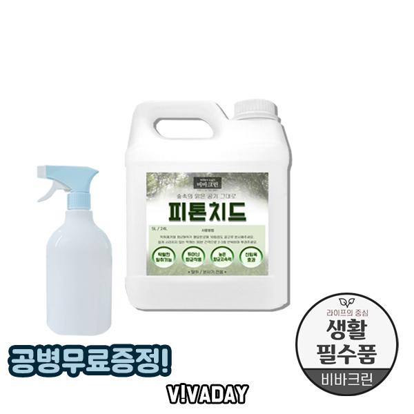 [VA] 비바크린 피톤치드 탈취제 5L 공병무료증정-틸취 냄새