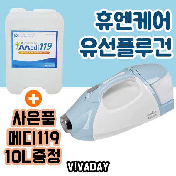 [MD] 휴엔케어 유선플루건 - 사은품 메디119 10L 증정 소독