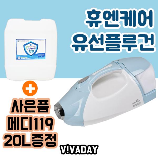 [MD] 휴엔케어 유선플루건 - 사은품 메디119 20L 증정 소독