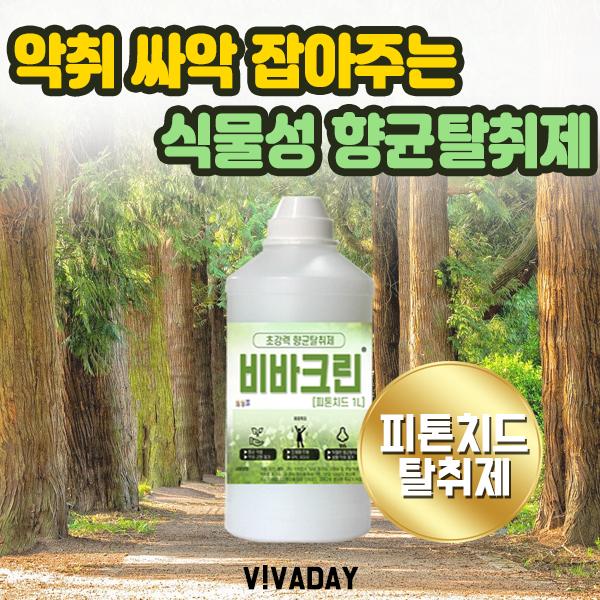[VA] 비바크린 피톤치드 탈취제 1L - 편백나무 탈취 방역