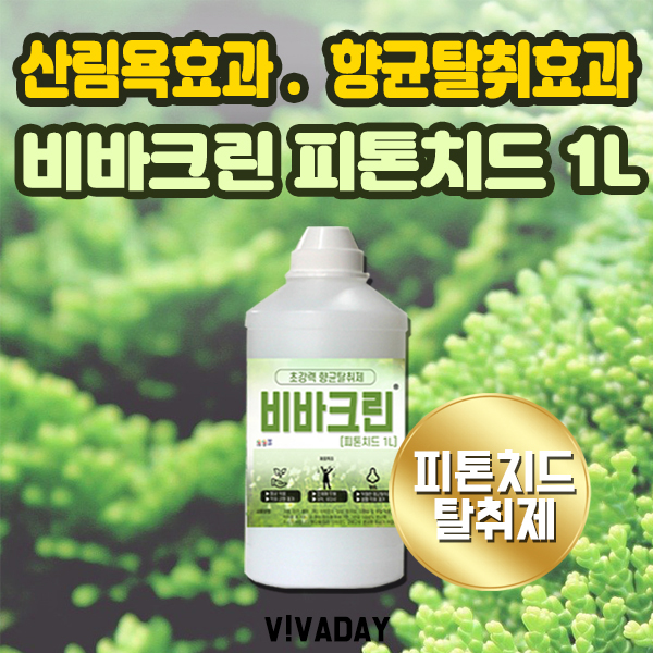 [VA] 비바크린 피톤치드 탈취제 1L - 탈취 냄새제거 편백