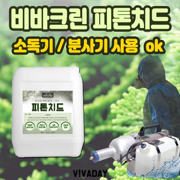 비바크린 피톤치드 탈취제 24L - 오프너증정 살균