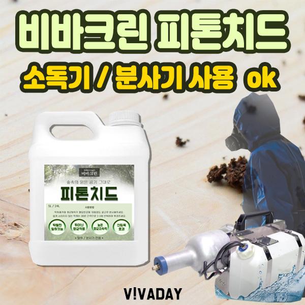 비바크린 피톤치드 탈취제 5L 소독기 분사기용